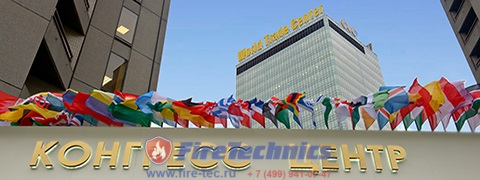 Противопожарных штор FireTechnics EI60 для Всемирного торгового центра на Красной Пресне