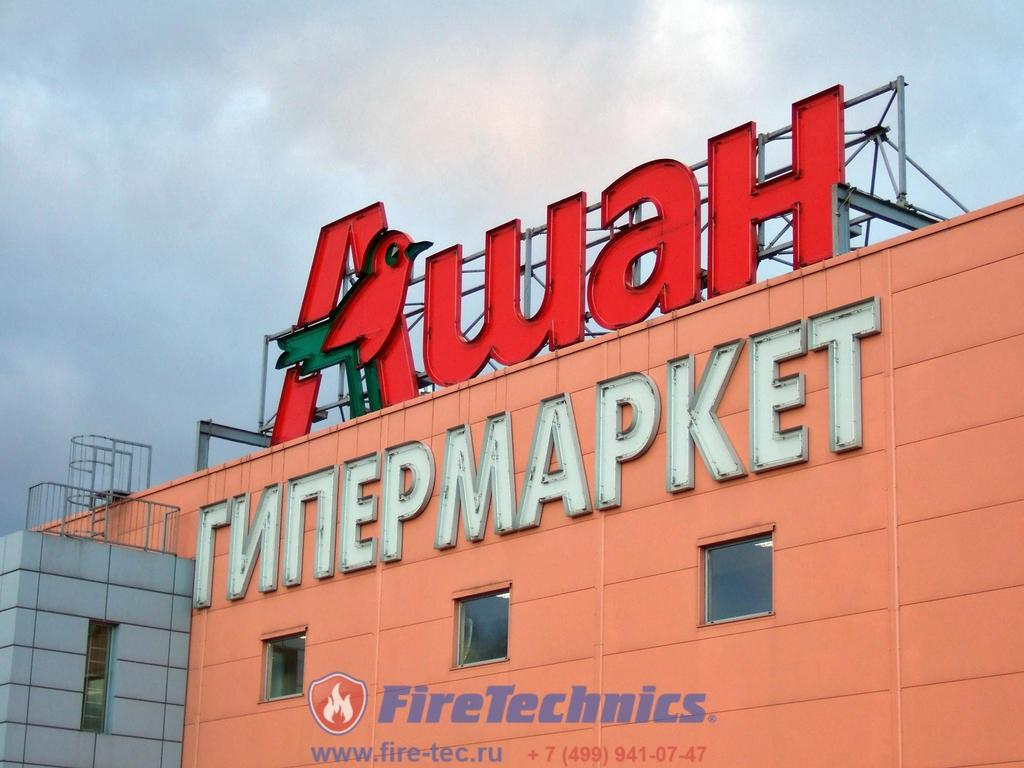 Противопожарные шторы, дымозащитные шторы и огнезащитные ворота в ТЦ АШАН