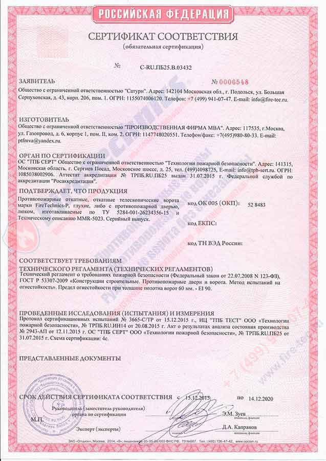 Сертификат на Откатные противопожарные ворота FireTechnics-P EI-90