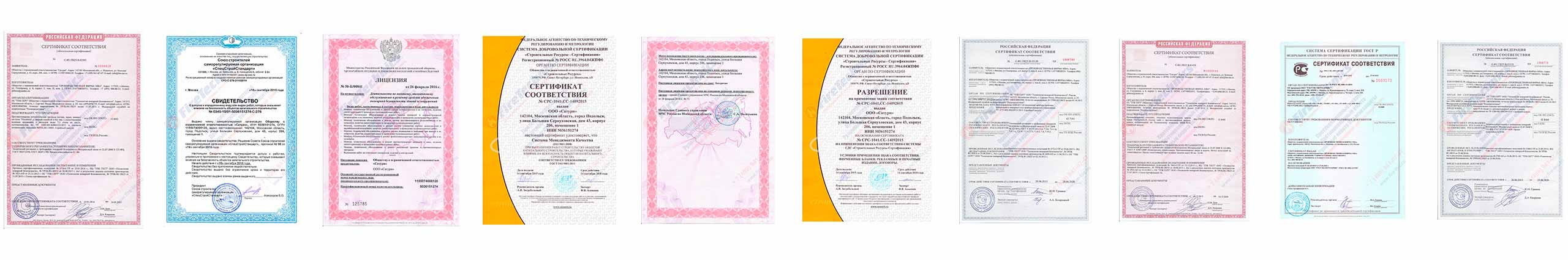 Сертификат Противопожарные шторы для Окон