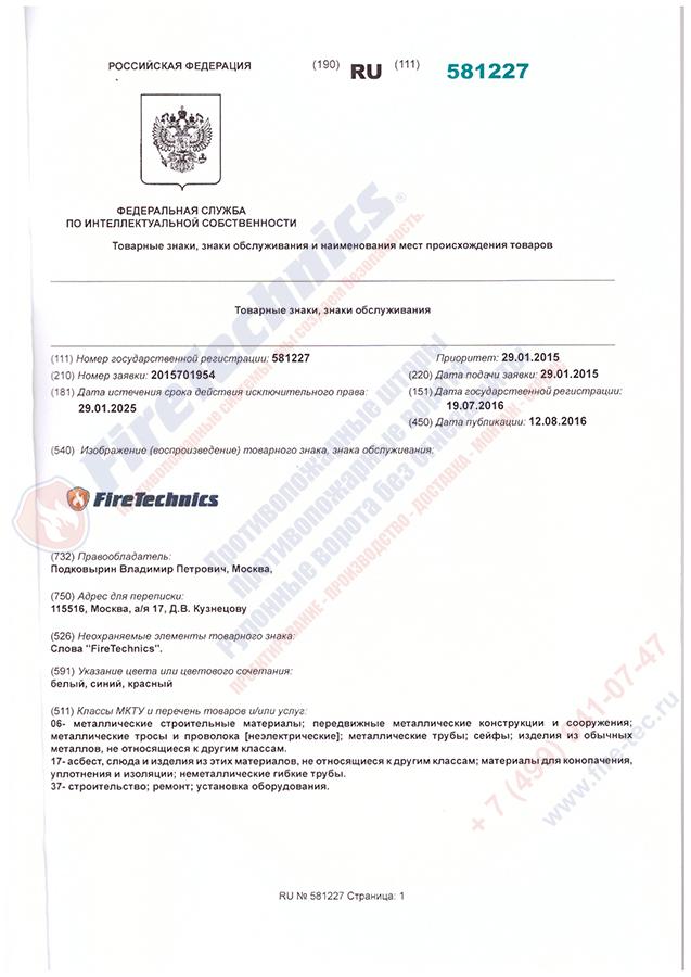 Допуск СРО Сатурн FireTechnics-2