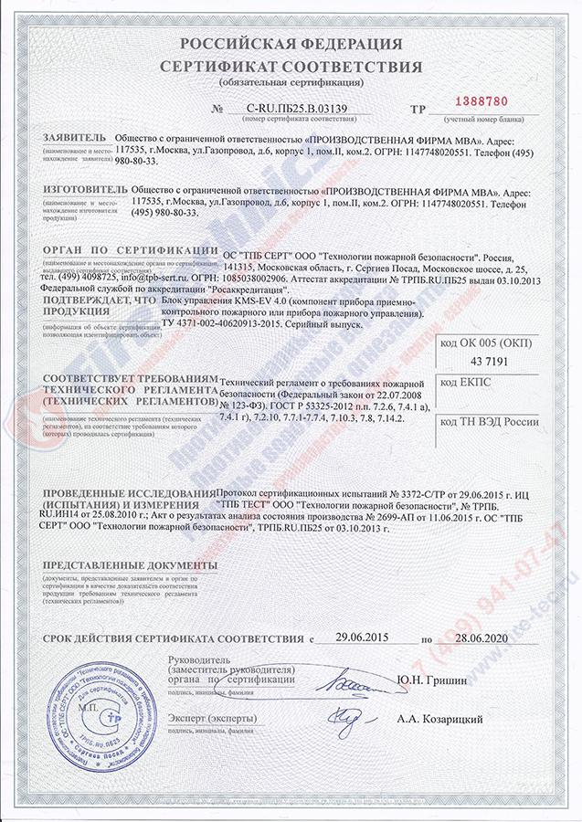Сертификат на блок управления