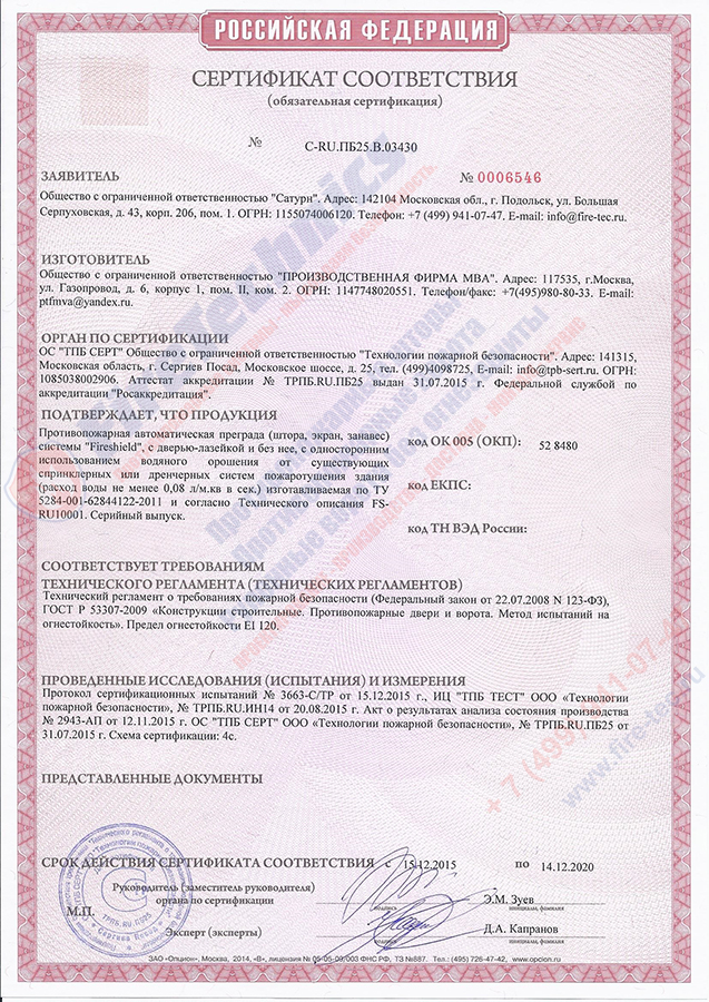 Сертификат-Штора-Fireshield-EI-60-без-орошения