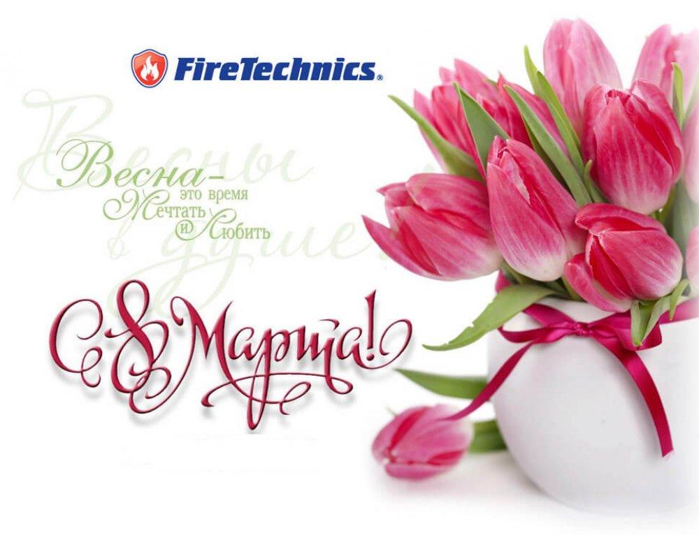 Firetechnics поздравляет с 8 марта!