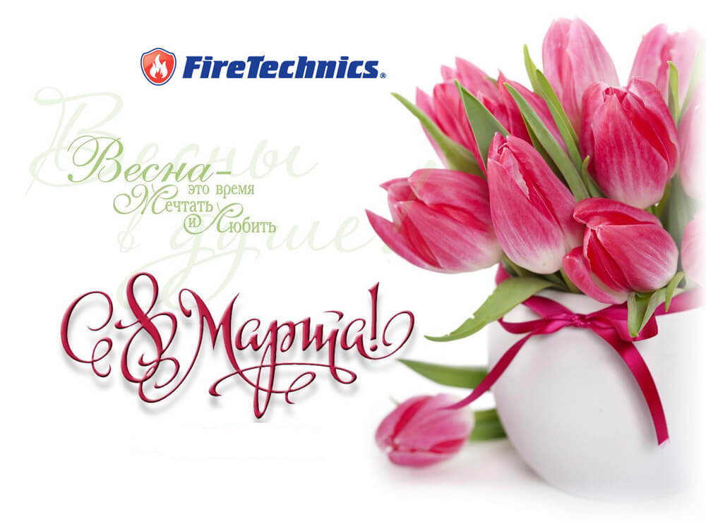 Firetechnics поздравления с 8 марта