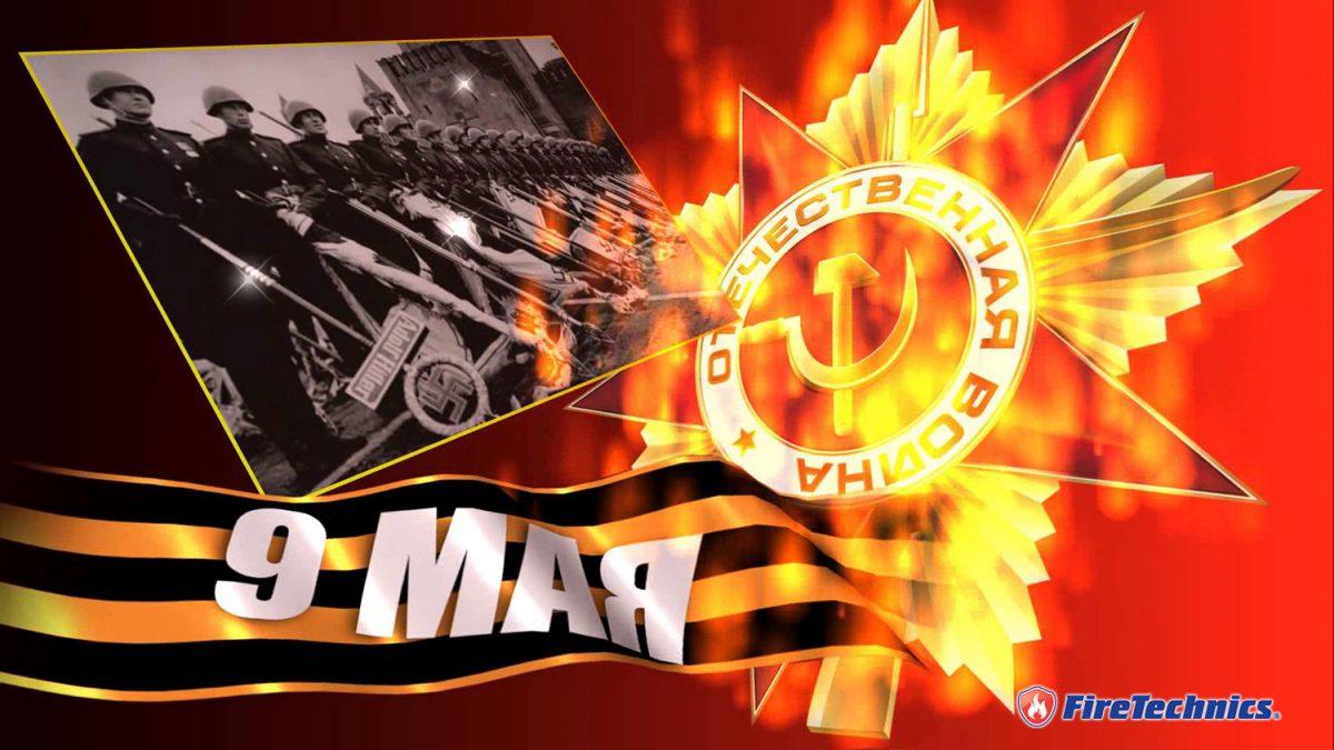 С Днём Великой Победы! С 9 мая от FireTechnics!