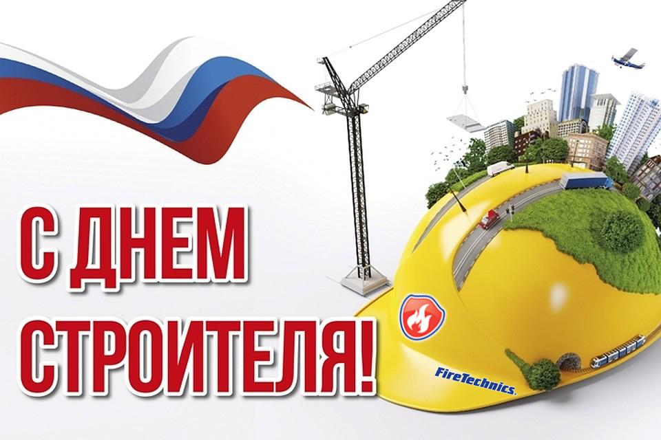 Поздравления с С Днем Строителя от FireTechnics в Узбекистане!