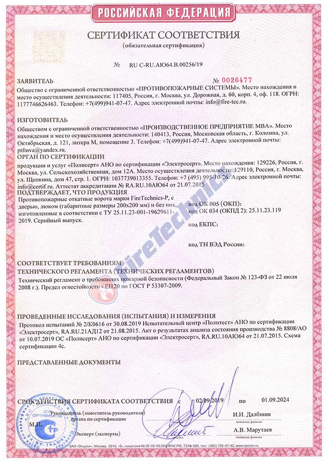 Сертификат откатных противопожарных ворот модели FireTechnics-P EI120