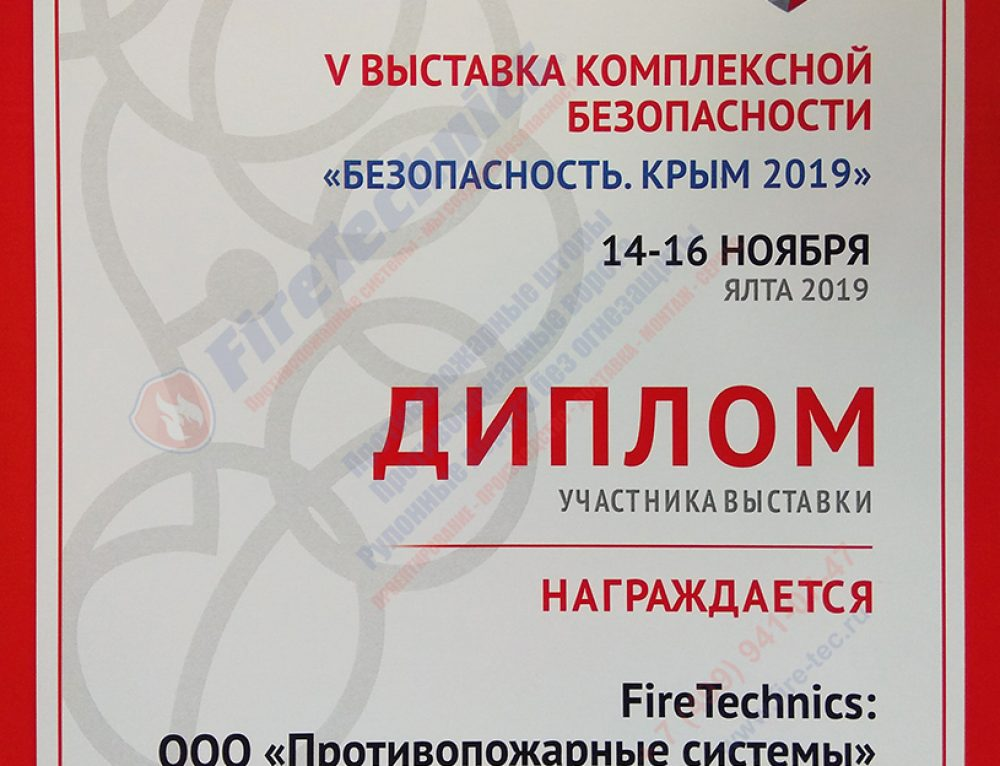 """Диплом FireTechnics участника Выставки """"Безопасность. Крым 2019"""""""