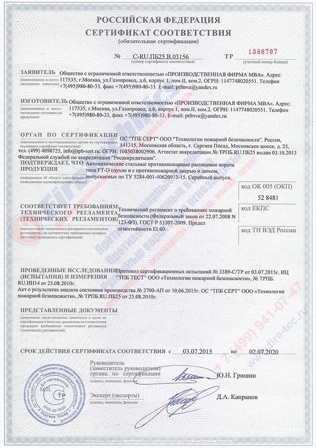 Сертификат на распашные противопожарные ворота EI60 Firetechnics