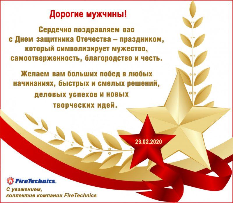 С праздником 23 февраля от FireTechnics в Узбекистане!