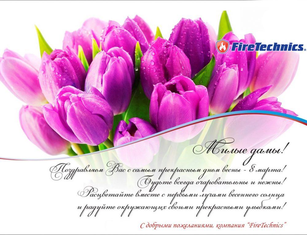 Сердечно поздравляем вас с праздником наступившей весны – Международным женским днем!