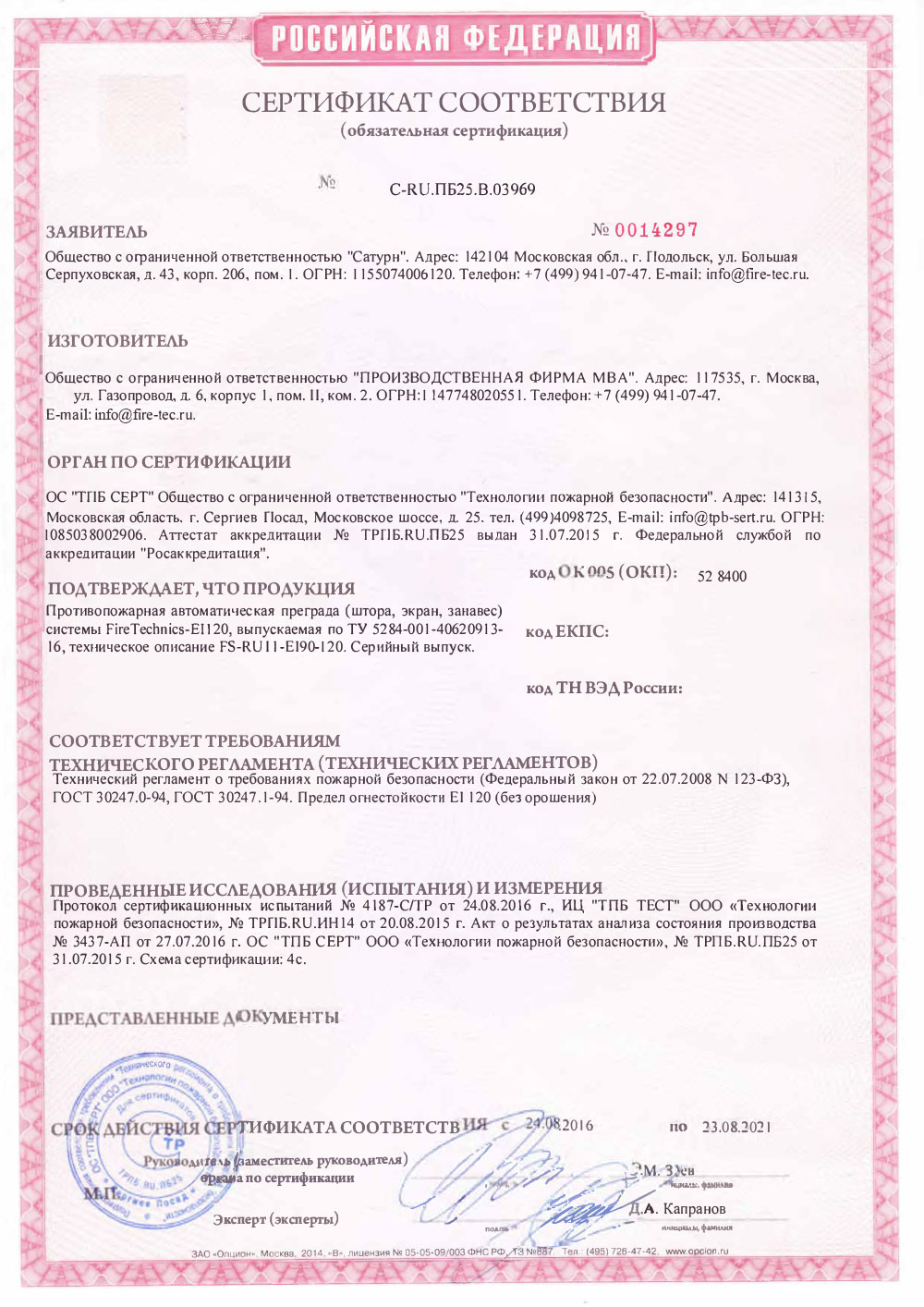Сертификат Противопожарная Штора FireTechnics EI120 (без орошения)