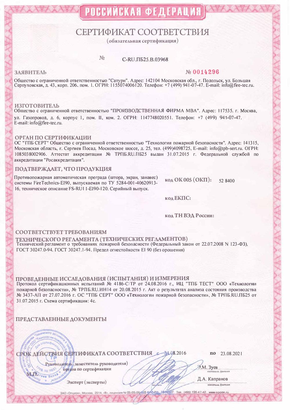 Сертификат Противопожарная Штора FireTechnics EI90 (без орошения)