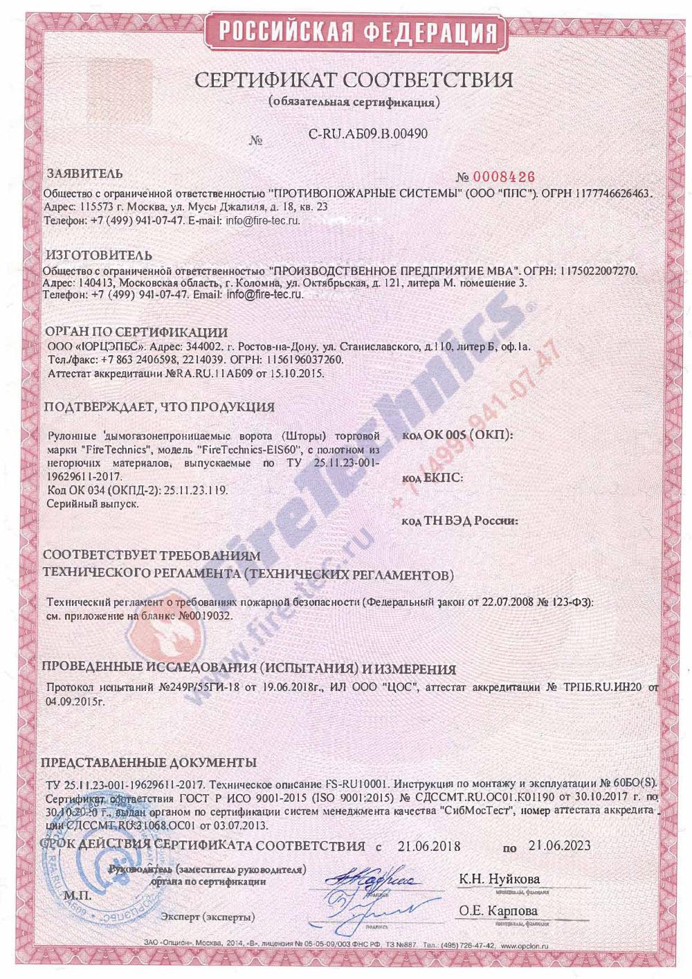 Сертификат Противопожарная Штора FireTechnics-EIS 60 (без орошения)-1