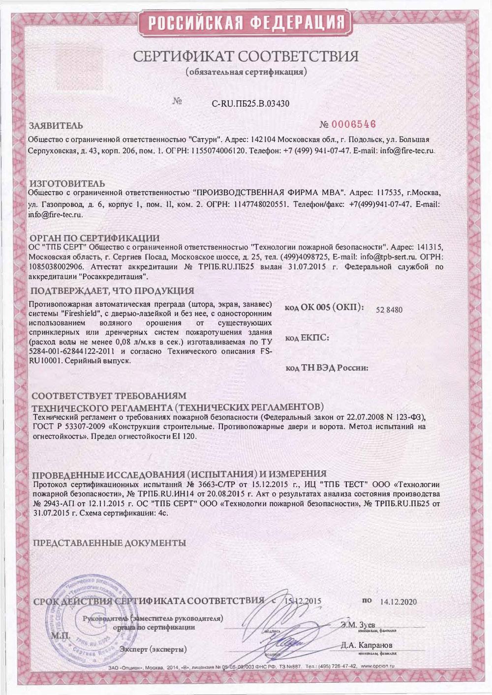 Сертификат Противопожарная Штора Fireshield EI 120 (с орошением)