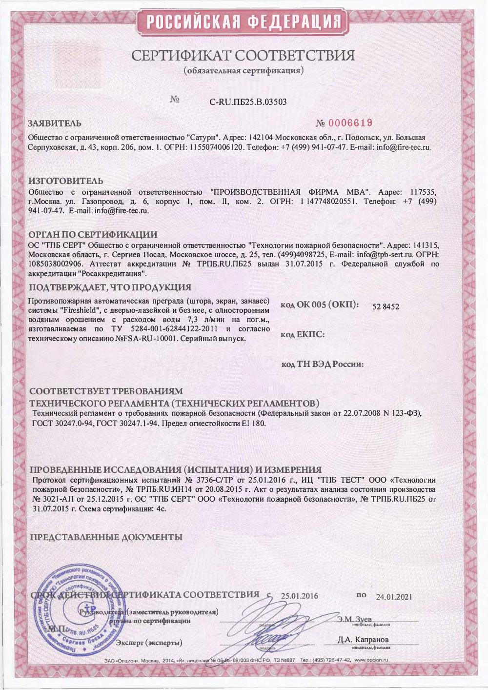 Сертификат Противопожарная Штора Fireshield EI 180 (с орошением)