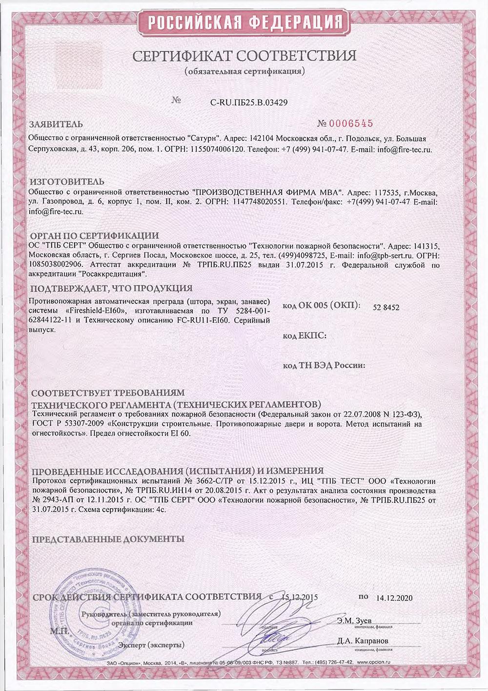 Сертификат Противопожарная Штора Fireshield EI60 (без орошения)