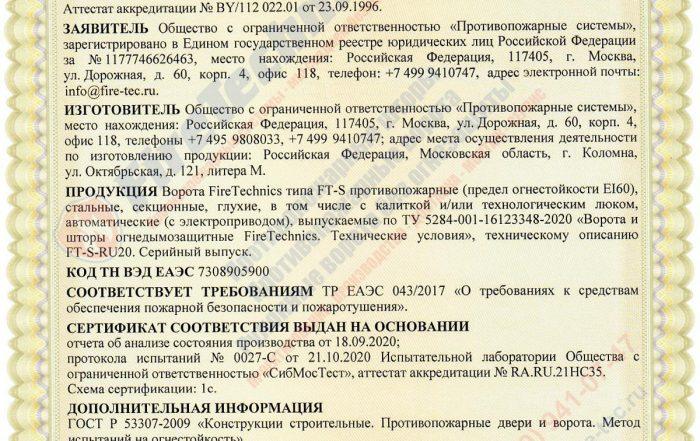 Сертификат на Секционные противопожарные ворота FireTechnics FT-S EI60, Узбекистан