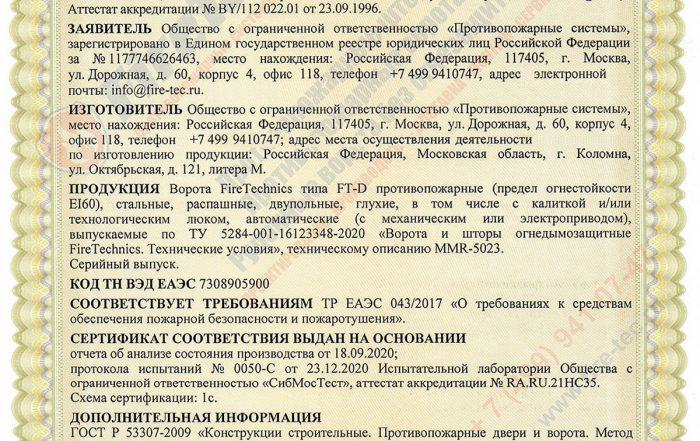 Сертификат соотвествия на Ворота FireTechnics типа FT-D противопожарные, EI60, распашные. №ЕАЭС BY/112 02.01.02200047, сертификат тр еаэс 043 Узбекистан