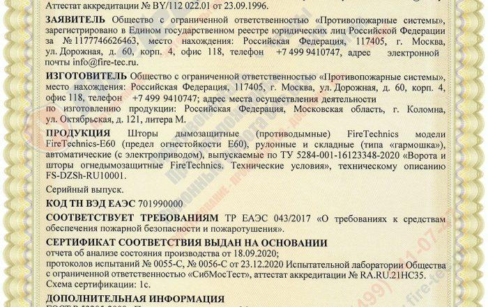 Сертификат соответствия на Дымозащитные (противодымные) шторы FireTechnics модели FireTechnics-E60 № ЕАЭС BY/112 02.01. 022 00049 в Узбекистане