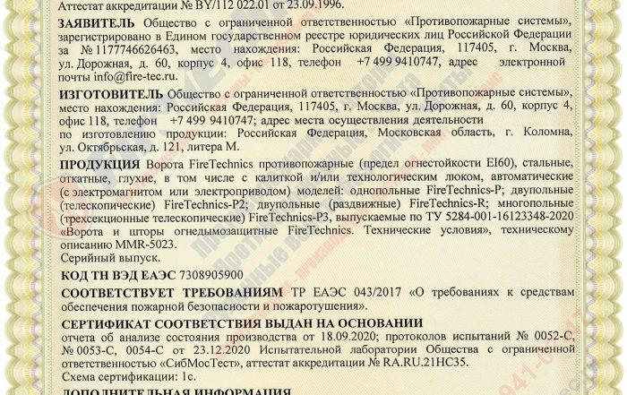 Сертификат на Откатные противопожарные ворота FireTechnics EI60 ЕАЭС BY/112 02.01. 022 00050 в Узбекистане