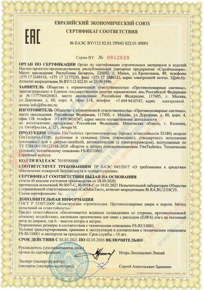Сертификат соответствия на Шторы FireTechnics модели FireTechnics-EI180 противопожарные в Узбекистане
