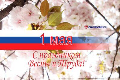 Группа Компаний FireTechnics поздравляет Узбекистан с праздником 1 мая!