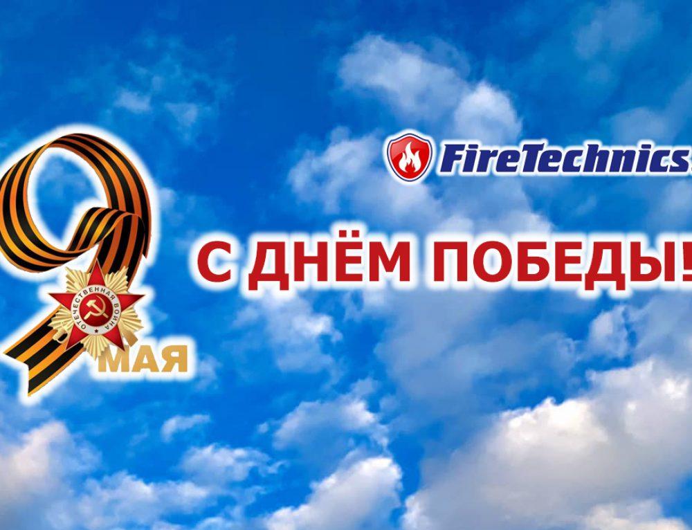 Группа Компаний FireTechnics поздравляет с Днем Победы, 9 мая!