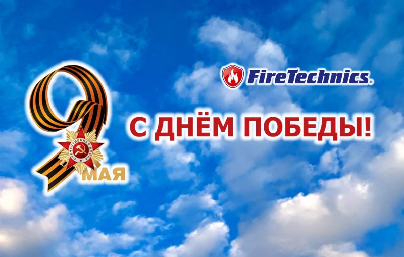 Группа Компаний FireTechnics поздравляет Узбекистан с Днем Победы, 9 мая!