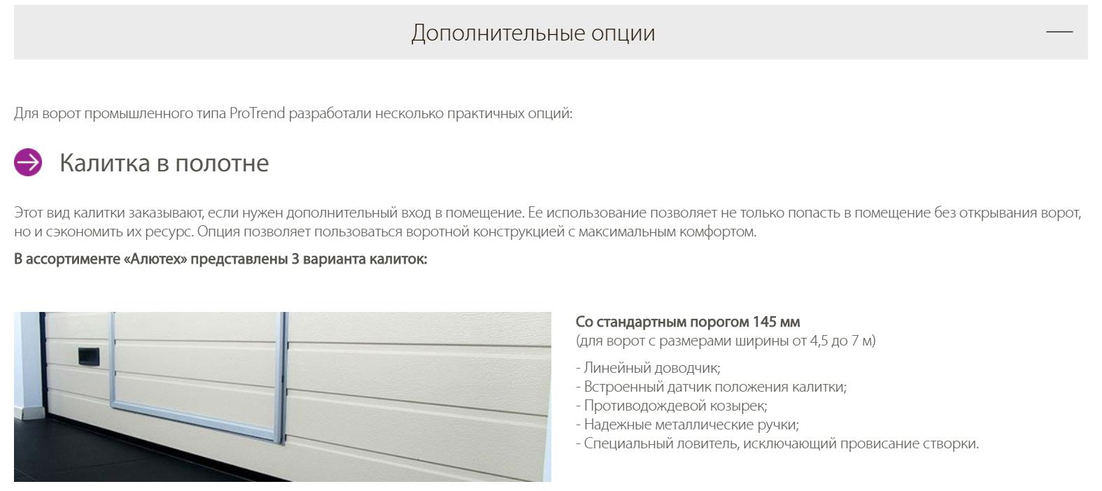 ProTrend промышленные секционные ворота в Узбекистане