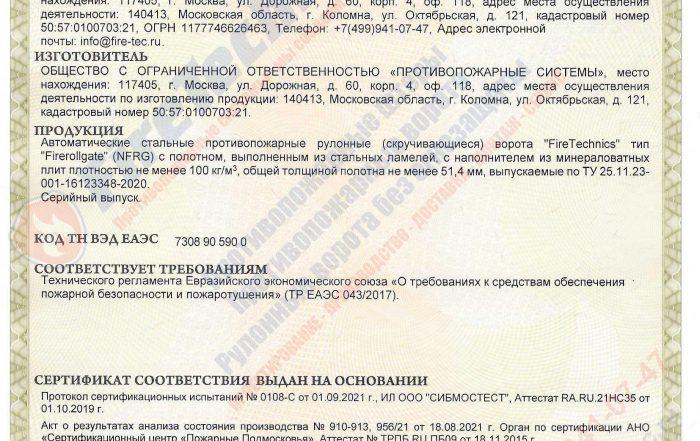 Узбекистан. Получен сертификат соответствия ЕАЭС